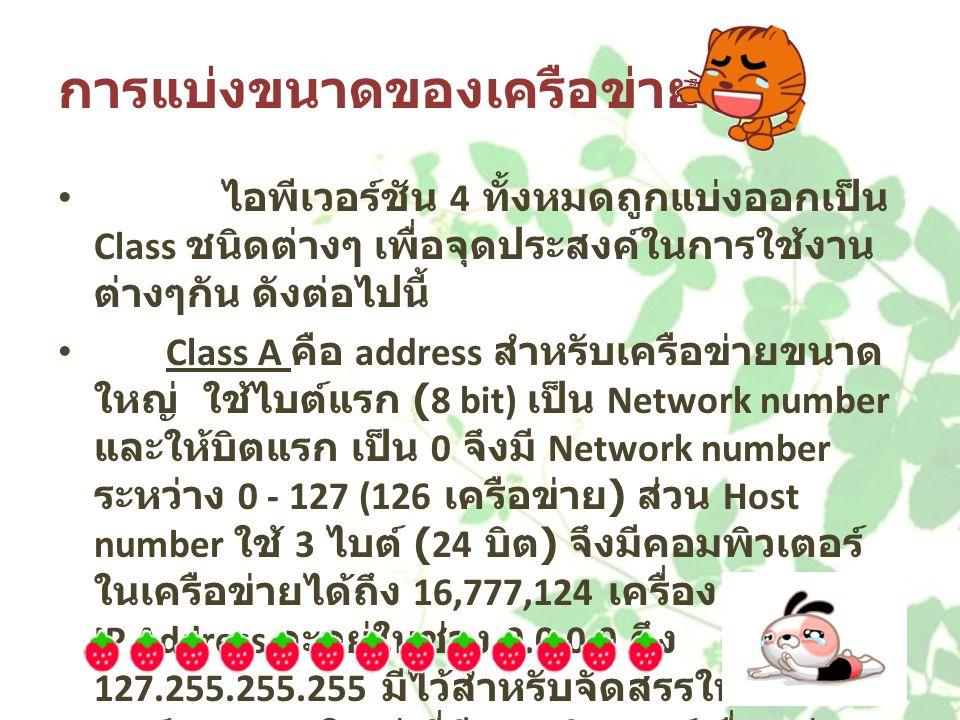 Class B คือ address สำหรับเครือข่าย ขนาดกลาง ใช้ 2 ไบต์แรก (16 bit) เป็น Network number และให้ 2 บิตแรก เป็น 10 จึงมี Network number เท่ากับ 2 ยกกำลัง (16-2) หรือ 16,382 เครือข่าย ส่วน Host number ใช้ 2 ไบต์ (16 bit) มีคอมพิวเตอร์ใน เครือข่ายได้ 65,534 เครื่อง หมายเลข IP Address จะอยู่ในช่วง 128.0.0.0 ถึง 191.255.255.255 มีไว้สำหรับจัดสรรให้กับ องค์กรขนาดกลาง สามารถเชื่อมต่อ คอมพิวเตอร์ในเครือข่ายได้ถึง 65,534 เครื่อง