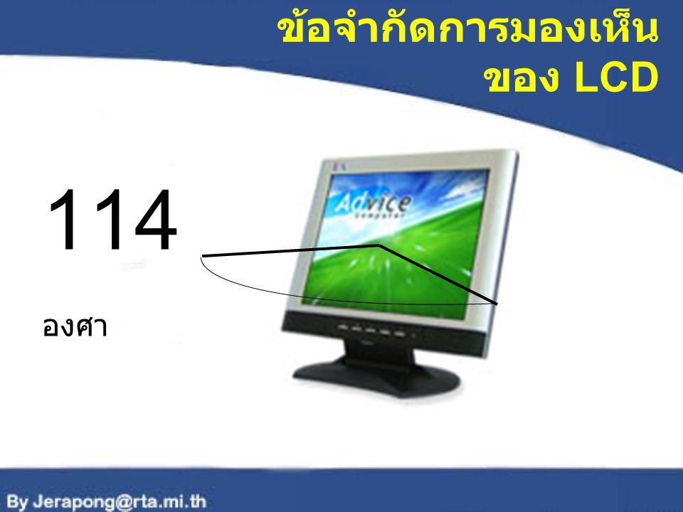 114 องศา ข้อจำกัดการมองเห็น ของ LCD
