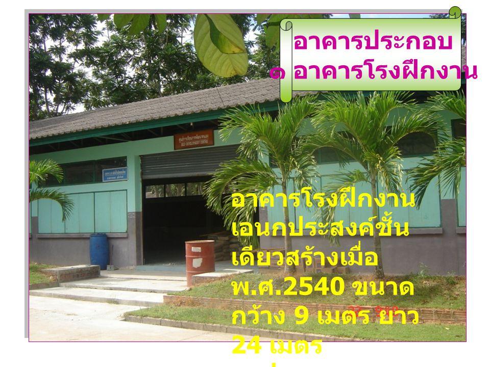 อาคารประกอบ ๒.โรงอาหาร อาคารเอนกประสงค์ แบบ สปช.201/26 สร้างเมื่อ พ.