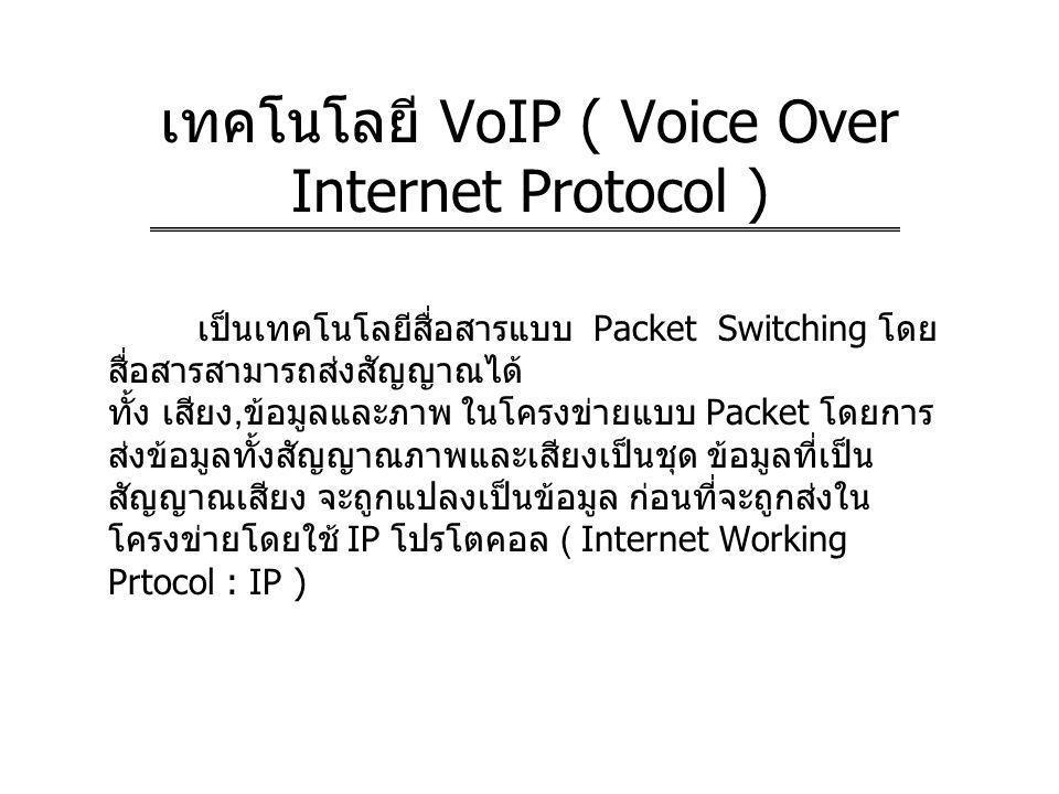 เทคโนโลยี VoIP ( Voice Over Internet Protocol ) เป็นเทคโนโลยีสื่อสารแบบ Packet Switching โดย สื่อสารสามารถส่งสัญญาณได้ ทั้ง เสียง, ข้อมูลและภาพ ในโครง