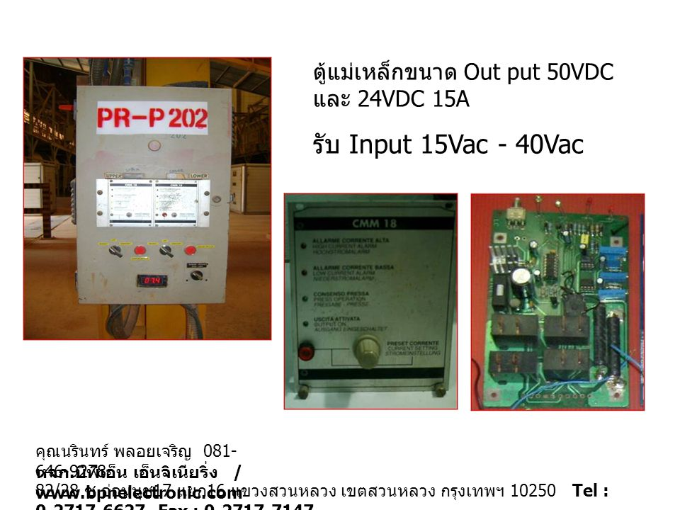 ตู้แม่เหล็กขนาด Out put 50VDC และ 24VDC 15A รับ Input 15Vac - 40Vac 82/28 ซ. อ่อนนุช 17 แยก 16 แขวงสวนหลวง เขตสวนหลวง กรุงเทพฯ 10250 Tel : 0-2717-6627