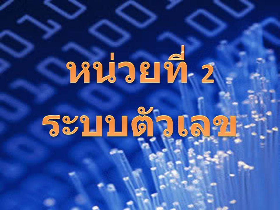 รหัสในคอมพิวเตอร์ DecimalBCD-8421 00000 10001 20010 30011 40100 50101 60110 70111 81000 91001
