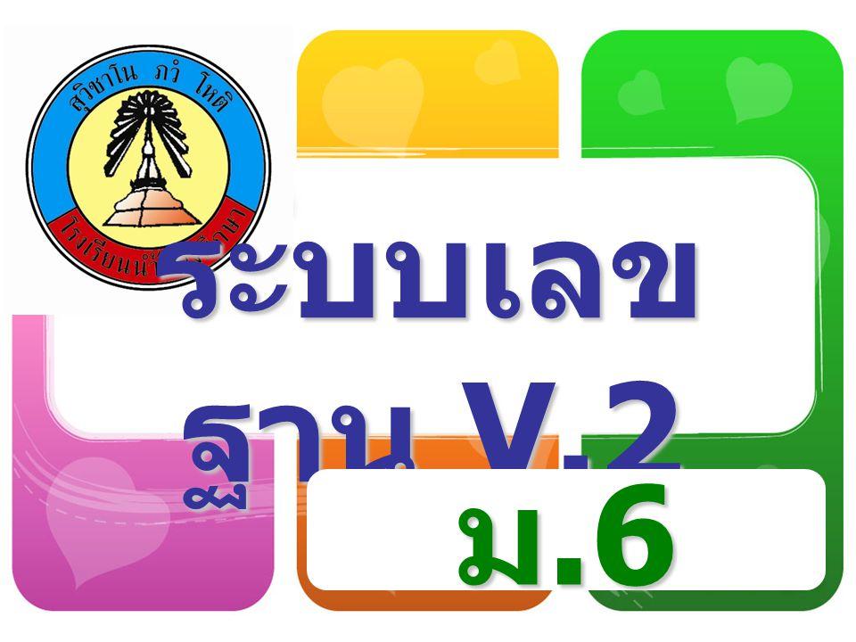 ระบบเลข ฐาน V.2 ม.6