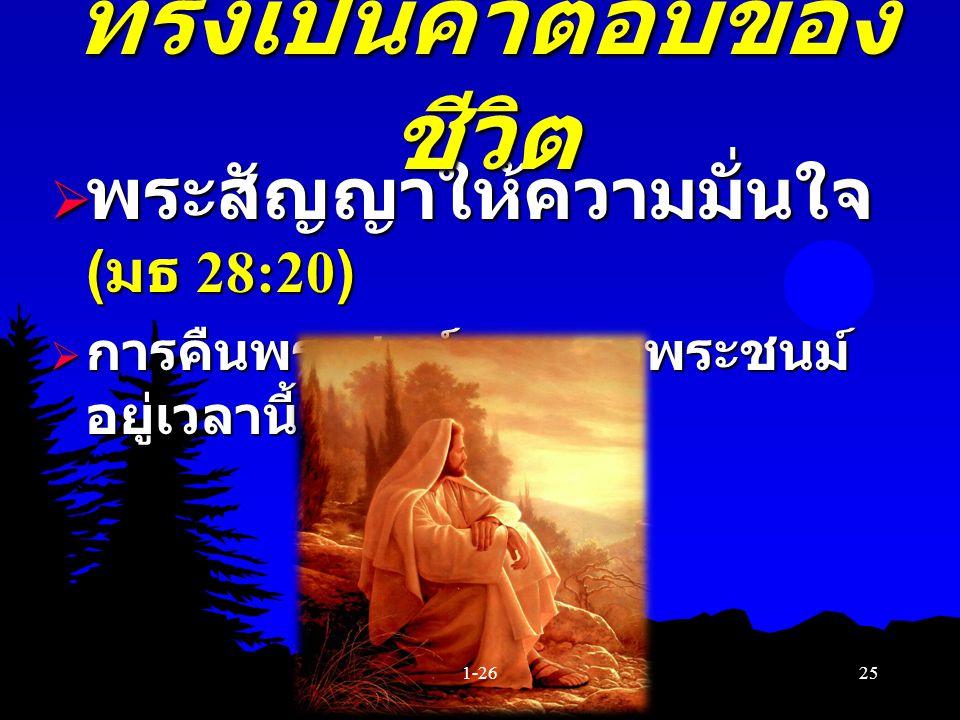 25  พระสัญญาให้ความมั่นใจ ( มธ 28:20)  การคืนพระชนม์และทรงพระชนม์ อยู่เวลานี้ ทรงเป็นคำตอบของ ชีวิต 1-26
