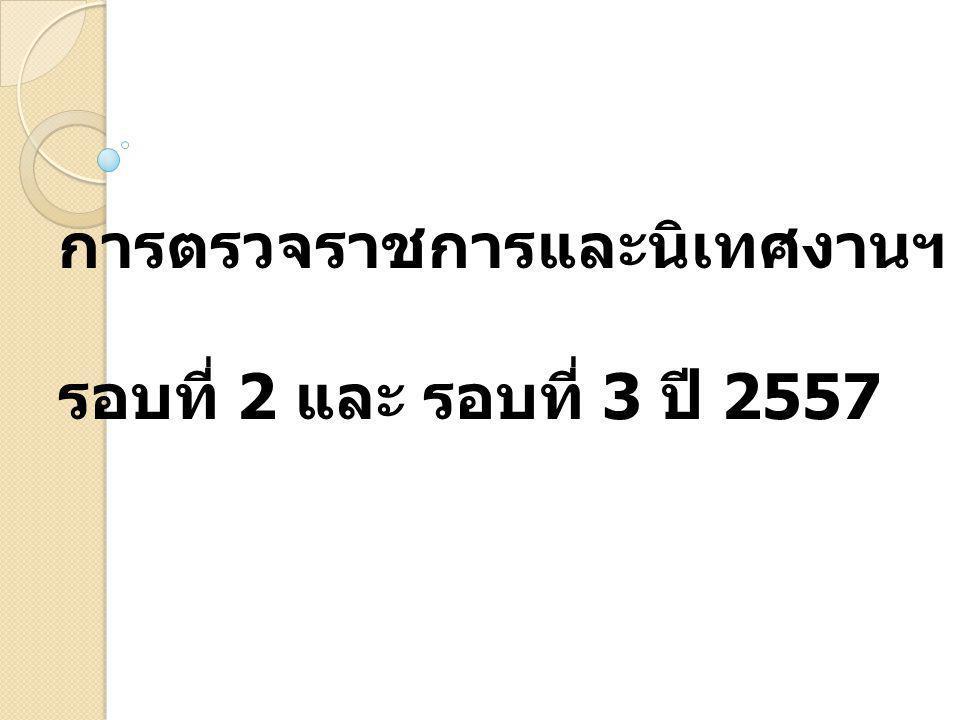 การตรวจราชการและนิเทศงานฯ รอบที่ 2 และ รอบที่ 3 ปี 2557
