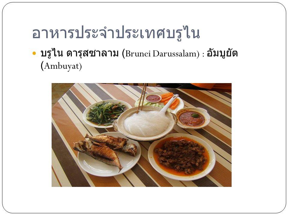 อาหารประจำประเทศบรูไน บรูไน ดารุสซาลาม (Brunei Darussalam) : อัมบูยัต (Ambuyat)