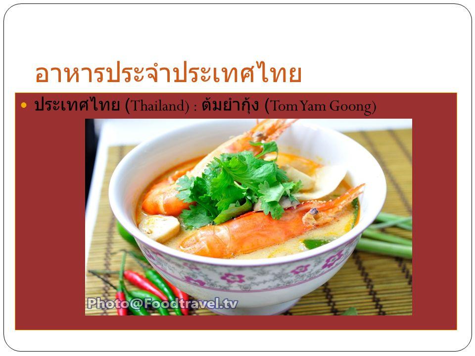 อาหารประจำประเทศไทย ประเทศไทย (Thailand) : ต้มยำกุ้ง (Tom Yam Goong)