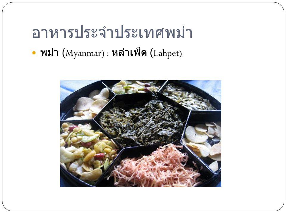 อาหารประจำประเทศพม่า พม่า (Myanmar) : หล่าเพ็ด (Lahpet)
