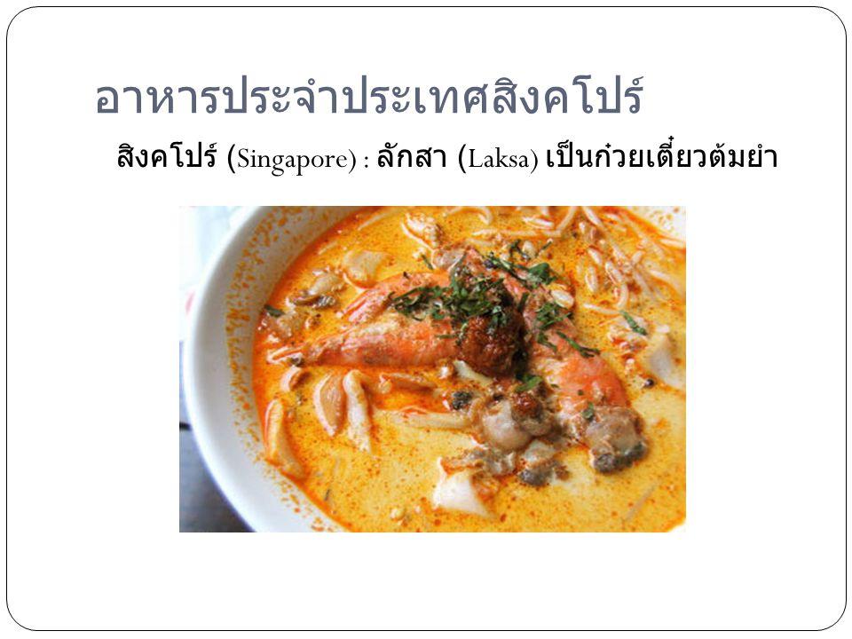 อาหารประจำประเทศสิงคโปร์ สิงคโปร์ (Singapore) : ลักสา (Laksa) เป็นก๋วยเตี๋ยวต้มยำ สิงคโปร์ (Singapore) : ลักสา (Laksa) เป็นก๋วยเตี๋ยวต้มยำ ( ใส่กะทิ )