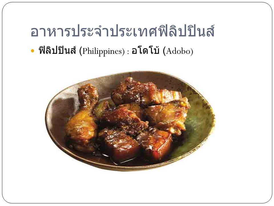 อาหารประจำประเทศฟิลิปปินส์ ฟิลิปปินส์ (Philippines) : อโดโบ้ (Adobo)