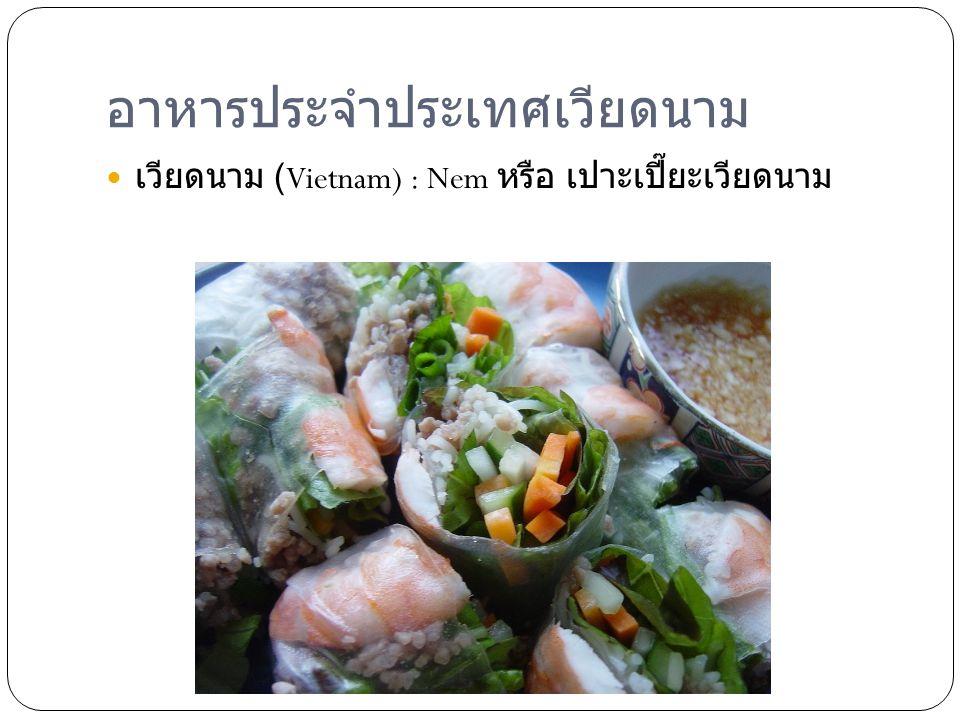 อาหารประจำประเทศเวียดนาม เวียดนาม (Vietnam) : Nem หรือ เปาะเปี๊ยะเวียดนาม