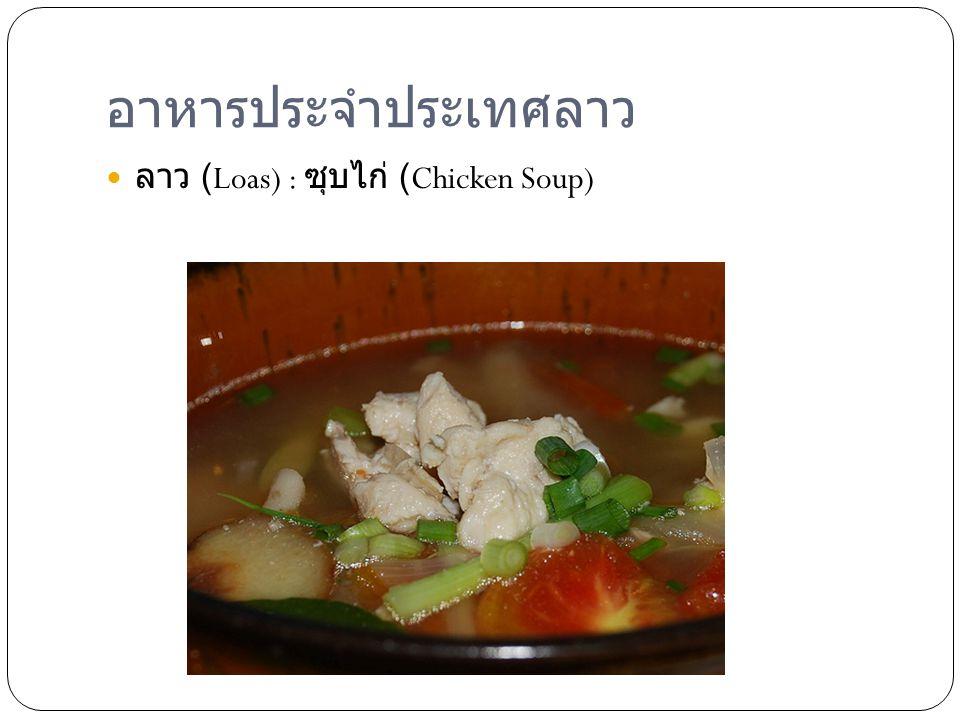 อาหารประจำประเทศลาว ลาว (Loas) : ซุบไก่ (Chicken Soup)
