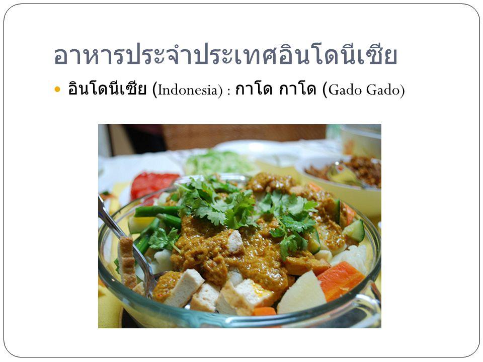 อาหารประจำประเทศอินโดนีเซีย อินโดนีเซีย (Indonesia) : กาโด กาโด (Gado Gado)