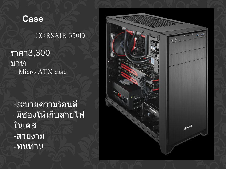 Case CORSAIR 350D - ระบายความร้อนดี - มีช่องให้เก็บสายไฟ ในเคส - สวยงาม - ทนทาน ราคา 3,300 บาท Micro ATX case