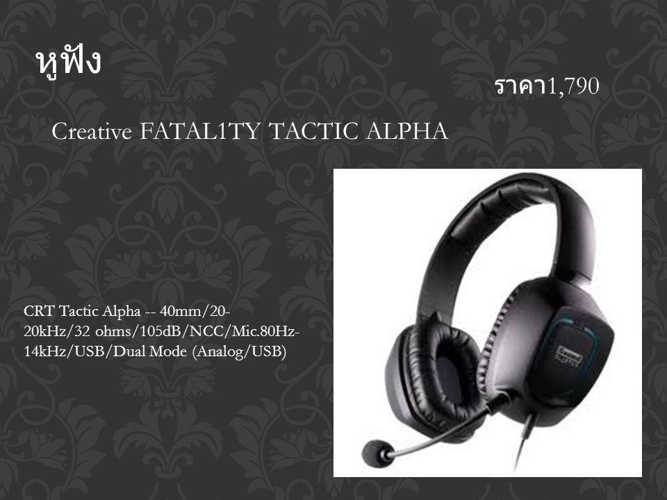 หูฟัง Creative FATAL1TY TACTIC ALPHA CRT Tactic Alpha -- 40mm/20- 20kHz/32 ohms/105dB/NCC/Mic.80Hz- 14kHz/USB/Dual Mode (Analog/USB) ราคา 1,790