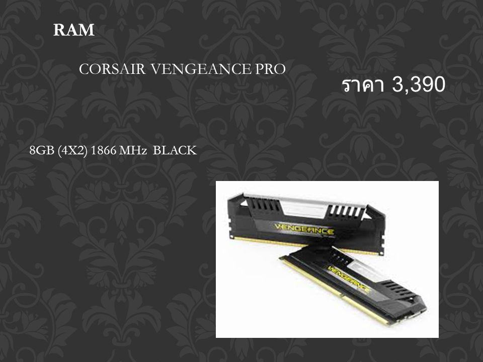 RAM CORSAIR VENGEANCE PRO ราคา 3,390 8GB (4X2) 1866 MHz BLACK