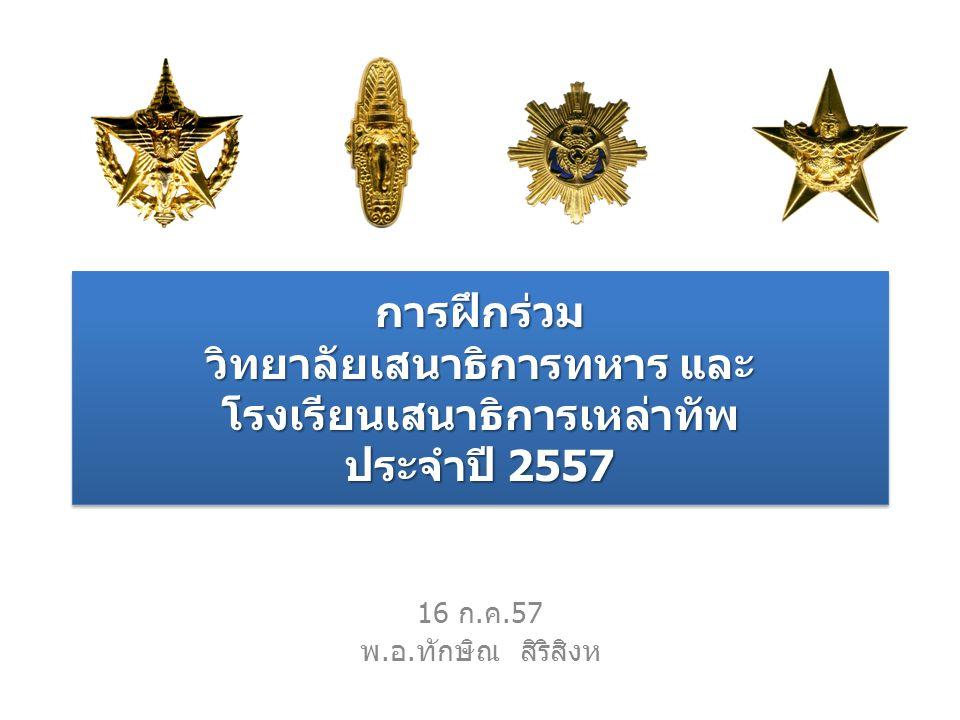 การฝึกร่วม วิทยาลัยเสนาธิการทหาร และ โรงเรียนเสนาธิการเหล่าทัพ ประจำปี 2557 16 ก.ค.57 พ.อ.ทักษิณ สิริสิงห
