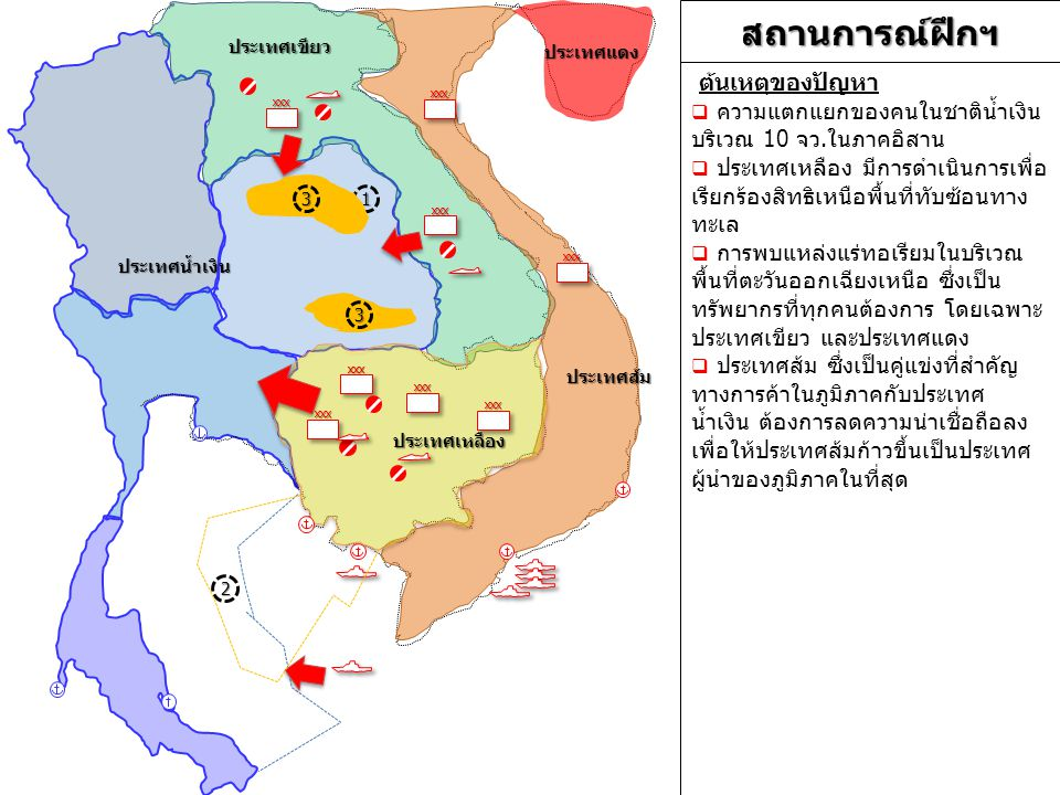 ประเทศน้ำเงิน สถานการณ์ฝึกฯ ประเทศเขียว ประเทศส้ม ประเทศเหลือง ต้นเหตุของปัญหา  ความแตกแยกของคนในชาติน้ำเงิน บริเวณ 10 จว.ในภาคอิสาน  ประเทศเหลือง ม