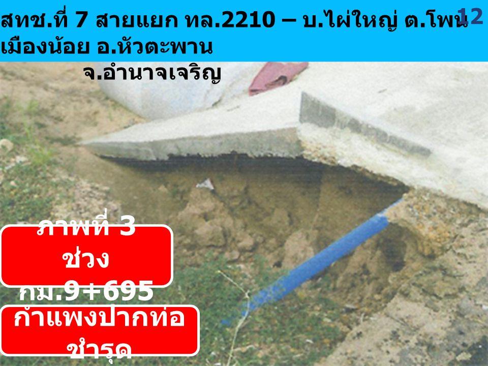 ภาพที่ 3 ช่วง กม.9+695 กำแพงปากท่อ ชำรุด สทช. ที่ 7 สายแยก ทล.2210 – บ.