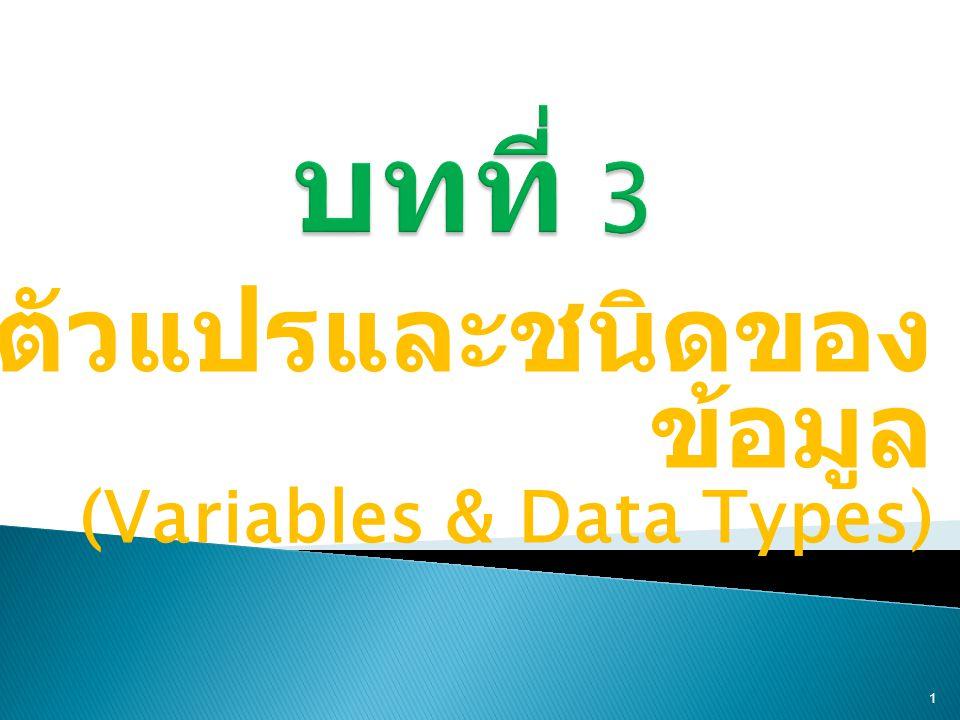 2 หัวข้อ  ตัวแปร (Variables)  ชนิดของข้อมูล (Data Types)  ชนิดของตัวแปร  ตัวแปร Integer  ตัวแปร Floating-Point  ตัวแปร Character  ตัวแปร String  ตัวแปร Array  ค่าคงที่ (Constant)