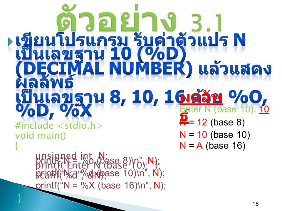 """15 ตัวอย่าง 3.1 ผลลัพ ธ์ Enter N (base 10): 10 N = 12 (base 8) printf(""""N = %o (base 8)\n"""", N); printf(""""N = %d (base 10)\n"""", N); printf(""""N = %X (base 1"""