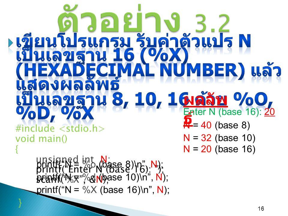 """16 ตัวอย่าง 3.2 ผลลัพ ธ์ Enter N (base 16): 20 N = 40 (base 8) printf(""""N = %o (base 8)\n"""", N); printf(""""N = %d (base 10)\n"""", N); printf(""""N = %X (base 1"""