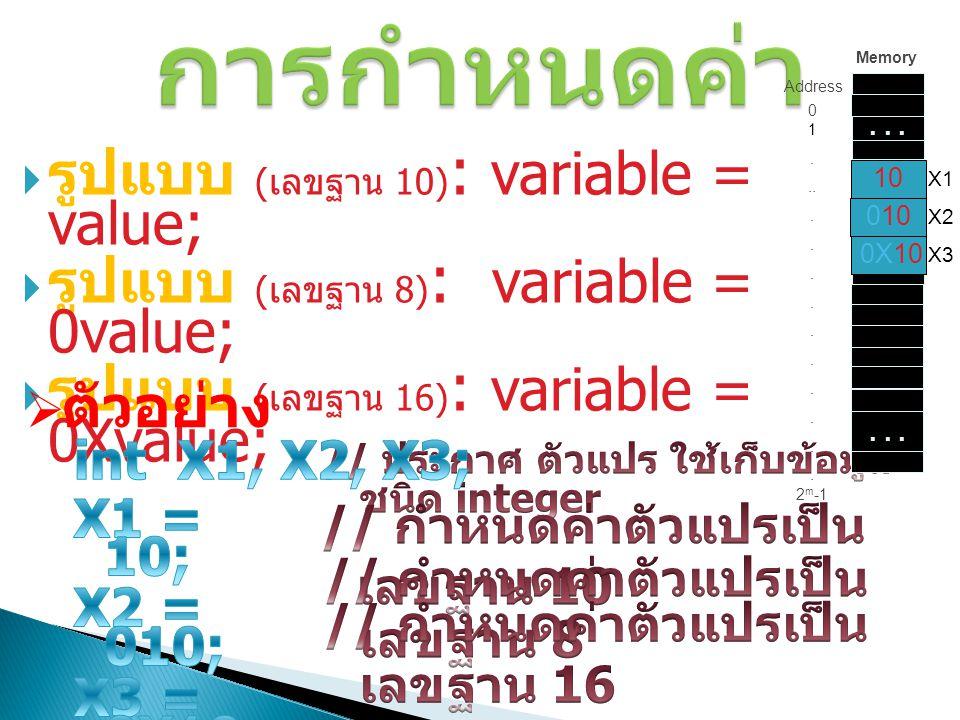 การกำหนดค่า  รูปแบบ ( เลขฐาน 10) : variable = value;  รูปแบบ ( เลขฐาน 8) : variable = 0value;  รูปแบบ ( เลขฐาน 16) : variable = 0Xvalue; 0 1..... 2