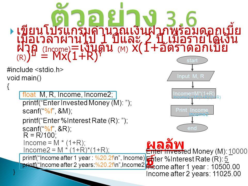  เขียนโปรแกรมคำนวณเงินฝากพร้อมดอกเบี้ย เมื่อเวลาผ่านไป 1 ปีและ 2 ปี เมื่อรายได้เงิน ฝาก (Income) = เงินต้น (M) x(1+ อัตราดอกเบี้ย (R) ) ปี = Mx(1+R)