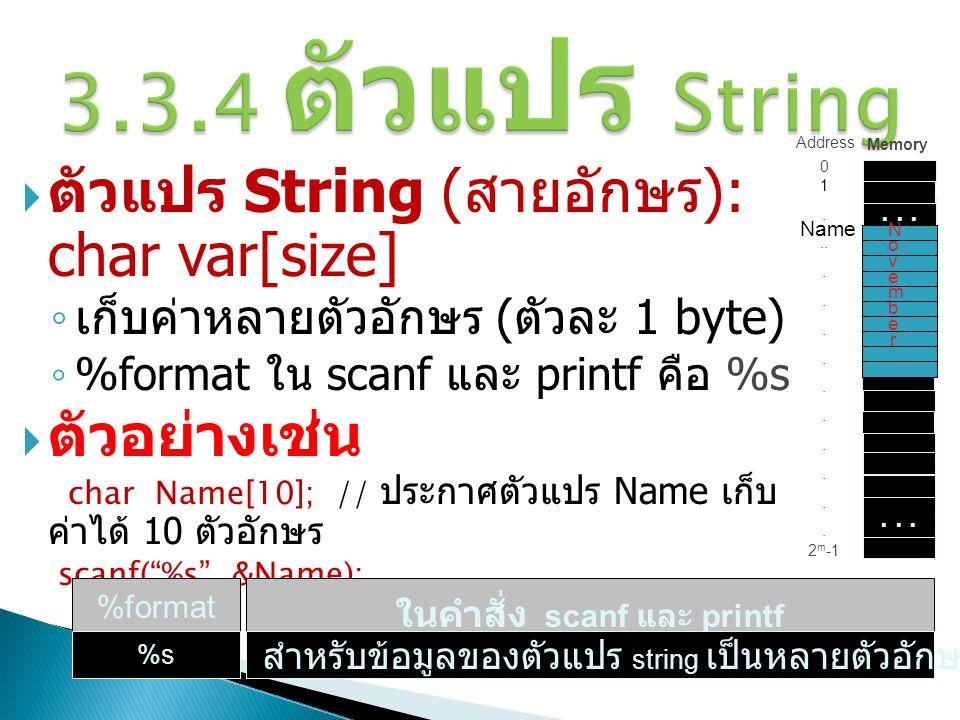 3.3.4 ตัวแปร String  ตัวแปร String ( สายอักษร ): char var[size] ◦ เก็บค่าหลายตัวอักษร ( ตัวละ 1 byte) ◦ %format ใน scanf และ printf คือ %s  ตัวอย่าง