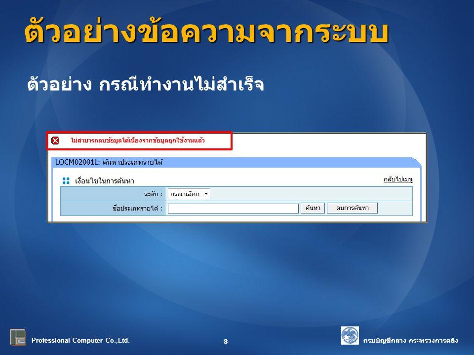 กรมบัญชีกลาง กระทรวงการคลัง Professional Computer Co.,Ltd. ตัวอย่างข้อความจากระบบ 8 ตัวอย่าง กรณีทำงานไม่สำเร็จ