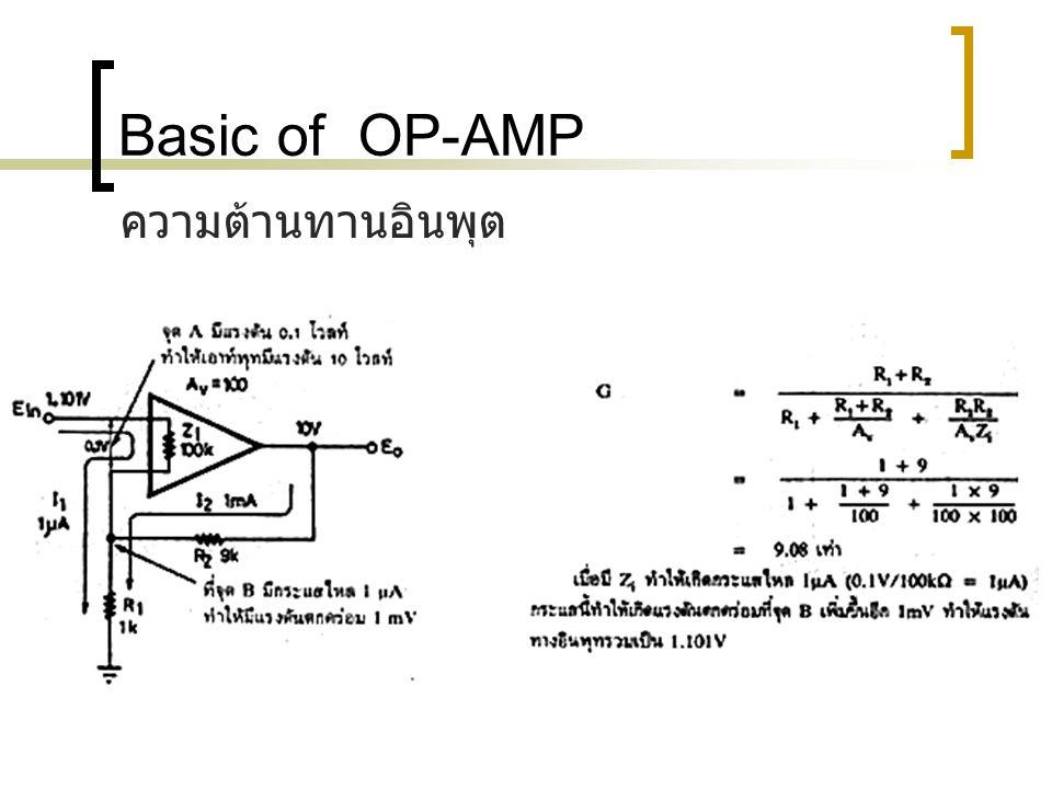 Basic of OP-AMP อัตราสลูว์เรท ปัญหาที่เกี่ยวข้องกับสลูว์เรท คือ การที่จะให้รูปคลื่นที่สมบูรณ์มี ขนาดใหญ่ได้เท่าใด ในขณะที่ ความถี่สูงขึ้น ซึ่งไม่เกี่ยวข้อง กับผลตอบสนองทางความถี่เลย ผลิตสัญญาณรูปซายน์ความถี่ 1 MHz ขนาด 20 Vp-p ได้นั้น ออปแอมป์จะต้อง มีสลูว์เรทถึง 62.8 V / microS