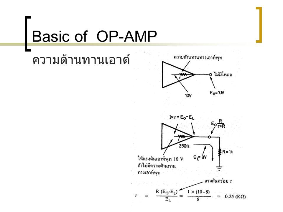 ออปแอมป์เบอร์ LM741 ที่นิยมใช้กันนั้น มีสลูว์ เรทเพียง 0.5 V / microS ถ้าจะนำมาผลิตรูปคลื่น ซายน์ที่มีขนาด 20 Vp-p ก็คงจะได้ความถี่เพียง ประมาณ 10 KHz เท่านั้นเอง แต่ถ้าใช้ LM741 เป็นบัฟเฟอร์ที่มีอัตราขยายเพียง 1 เท่า และ พยายามผลิตสัญญาณให้ได้ 1 MHz ก็จะได้ขนาด สัญญาณเพียง 0.1 V เท่านั้น Basic of OP-AMP อัตราสลูว์เรท