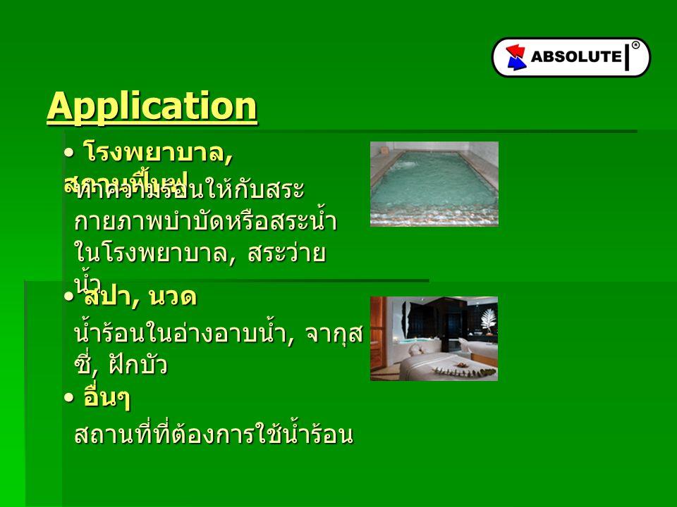 Application โรงพยาบาล, สถานฟื้นฟู โรงพยาบาล, สถานฟื้นฟู ทำความร้อนให้กับสระ กายภาพบำบัดหรือสระน้ำ ในโรงพยาบาล, สระว่าย น้ำ สปา, นวด สปา, นวด น้ำร้อนในอ่างอาบน้ำ, จากุส ซี่, ฝักบัว อื่นๆ อื่นๆ สถานที่ที่ต้องการใช้น้ำร้อน