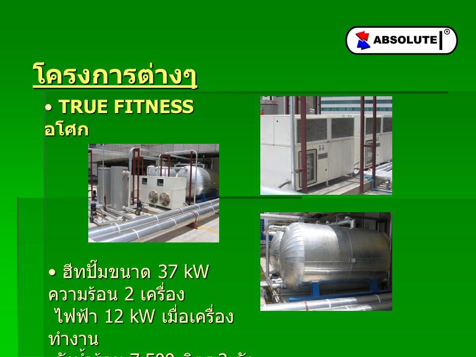 โครงการต่างๆ TRUE FITNESS อโศก TRUE FITNESS อโศก ฮีทปั๊มขนาด 37 kW ความร้อน 2 เครื่อง ไฟฟ้า 12 kW เมื่อเครื่อง ทำงาน ถังน้ำร้อน 7,500 ลิตร 2 ถัง ฮีทปั๊มขนาด 37 kW ความร้อน 2 เครื่อง ไฟฟ้า 12 kW เมื่อเครื่อง ทำงาน ถังน้ำร้อน 7,500 ลิตร 2 ถัง