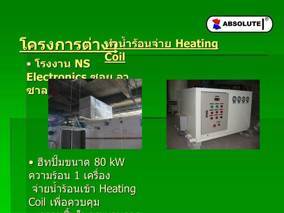 โครงการต่างๆ โรงงาน NS Electronics ซอย ลา ซาล โรงงาน NS Electronics ซอย ลา ซาล ฮีทปั๊มขนาด 80 kW ความร้อน 1 เครื่อง จ่ายน้ำร้อนเข้า Heating Coil เพื่อควบคุม ความชื้นในกระบวนการ ผลิต ฮีทปั๊มขนาด 80 kW ความร้อน 1 เครื่อง จ่ายน้ำร้อนเข้า Heating Coil เพื่อควบคุม ความชื้นในกระบวนการ ผลิต ทำน้ำร้อนจ่าย Heating Coil