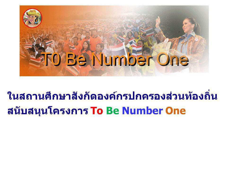 ในสถานศึกษาสังกัดองค์กรปกครองส่วนท้องถิ่น สนับสนุนโครงการ To Be Number One