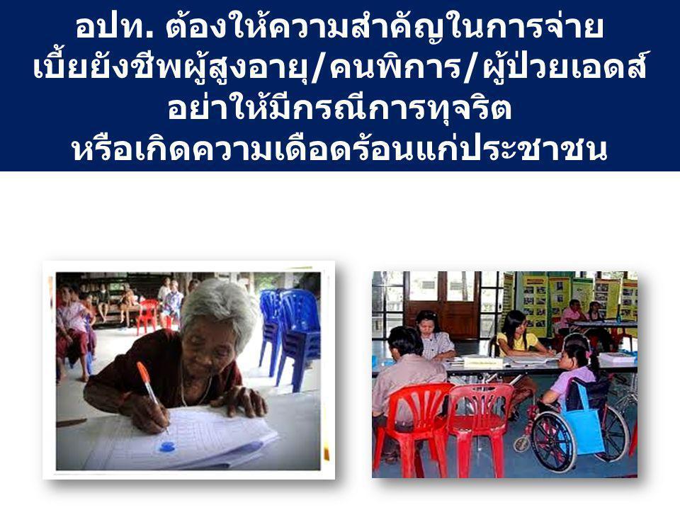 อปท. ต้องให้ความสำคัญในการจ่าย เบี้ยยังชีพผู้สูงอายุ/คนพิการ/ผู้ป่วยเอดส์ อย่าให้มีกรณีการทุจริต หรือเกิดความเดือดร้อนแก่ประชาชน