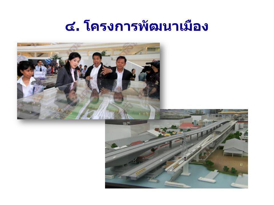 ๔. โครงการพัฒนาเมือง
