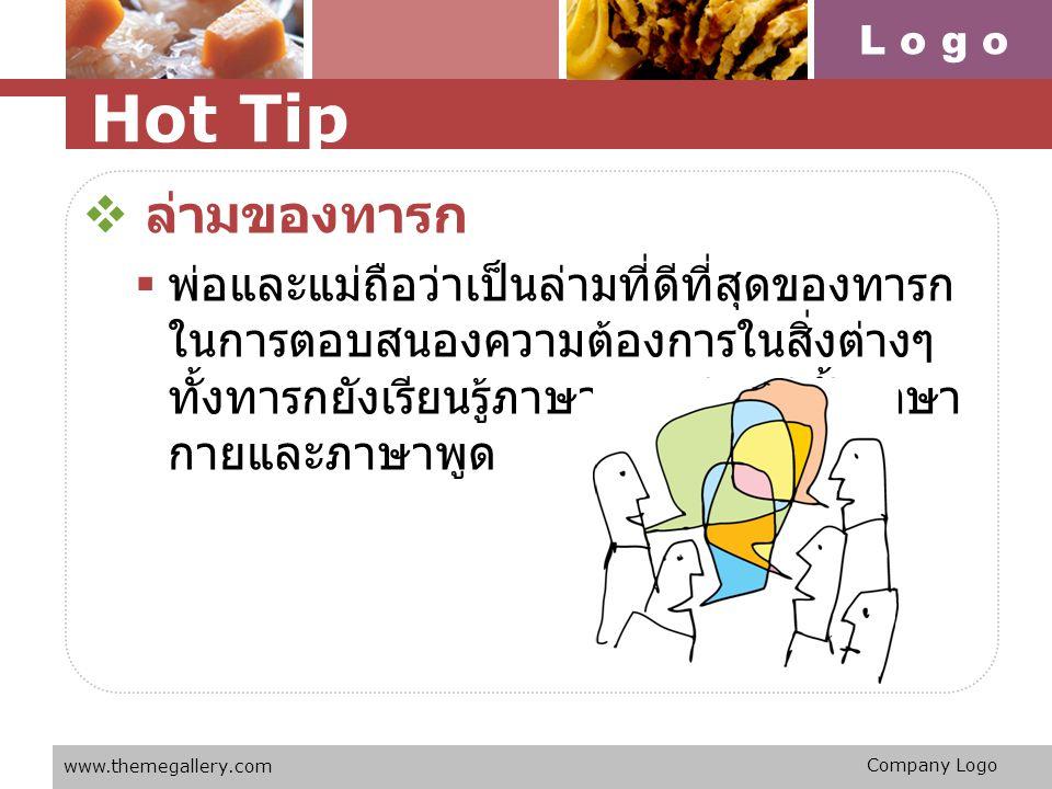 L o g o Company Logo www.themegallery.com Hot Tip  คำศัพท์ภาษาต่างประเทศ  ผู้คนต่างมากมายต้องการที่เรียน ภาษาต่างประเทศ แต่แน่นอนว่าบุคคลผู้นั้น ต้องมีความรู้ทางด้านศัพท์มากกว่าผู้อื่น จึง จะเรียนรู้ได้เร็วและดีกว่า