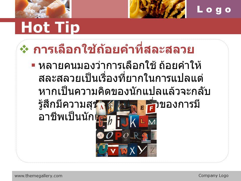 L o g o Company Logo www.themegallery.com Hot Tip  การหัดจำข้อความหรือคำที่จำได้ ง่าย  วิธีที่จะช่วยให้ทุกอย่างราบรื่นคือการหัดจำ ข้อความหรือคำที่จำได้ง่ายเพราะถ้าคำ เหล่านั้นอยู่ในสมองของผู้แปลแล้วจะทำ ให้ผู้แปลเลือกเฟ้นคำออกมาใช้ได้อย่าง เหมาะสม