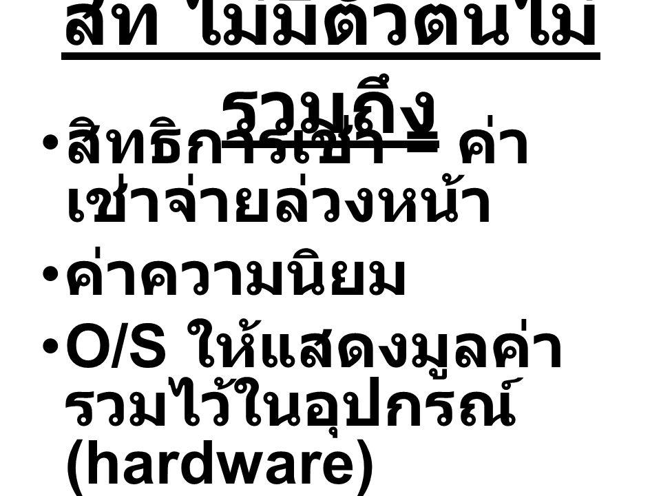 สท ไม่มีตัวตนไม่ รวมถึง สิทธิการเช่า = ค่า เช่าจ่ายล่วงหน้า ค่าความนิยม O/S ให้แสดงมูลค่า รวมไว้ในอุปกรณ์ (hardware)