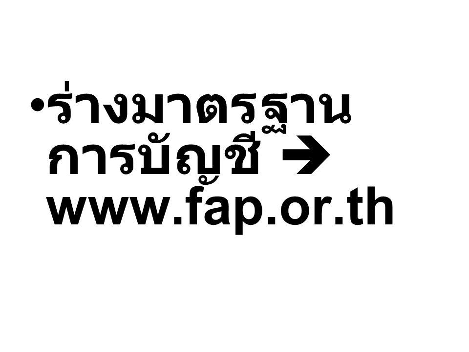 ร่างมาตรฐาน การบัญชี  www.fap.or.th