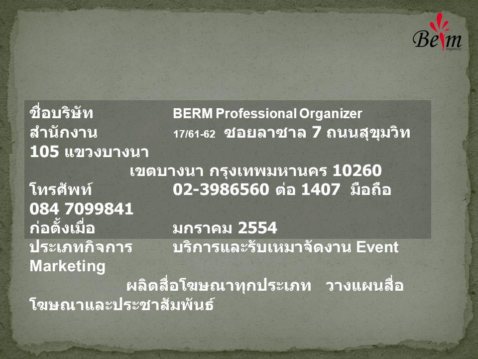 ชื่อบริษัท BERM Professional Organizer สำนักงาน 17/61-62 ซอยลาซาล 7 ถนนสุขุมวิท 105 แขวงบางนา เขตบางนา กรุงเทพมหานคร 10260 โทรศัพท์ 02-3986560 ต่อ 140