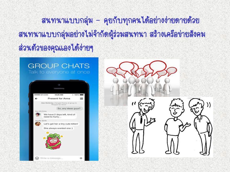 สนทนาแบบกลุ่ม - คุยกับทุกคนได้อย่างง่ายดายด้วย สนทนาแบบกลุ่มอย่างไม่จำกัดผู้ร่วมสนทนา สร้างเครือข่ายสังคม ส่วนตัวของคุณเองได้ง่ายๆ