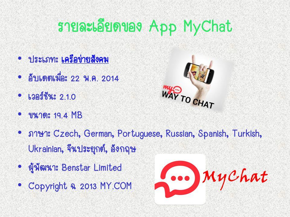 รายละเอียดของ App MyChat ประเภท: เครือข่ายสังคมเครือข่ายสังคม อับเดตเมื่อ: 22 พ.ค.