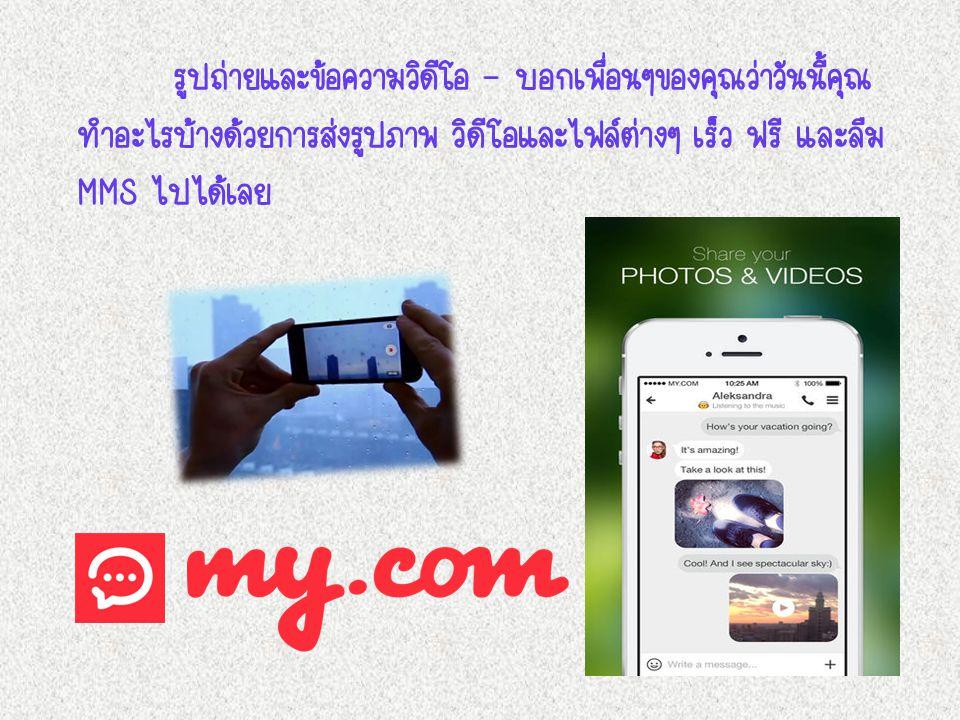 รูปถ่ายและข้อความวิดีโอ - บอกเพื่อนๆของคุณว่าวันนี้คุณ ทำอะไรบ้างด้วยการส่งรูปภาพ วิดีโอและไฟล์ต่างๆ เร็ว ฟรี และลืม MMS ไปได้เลย