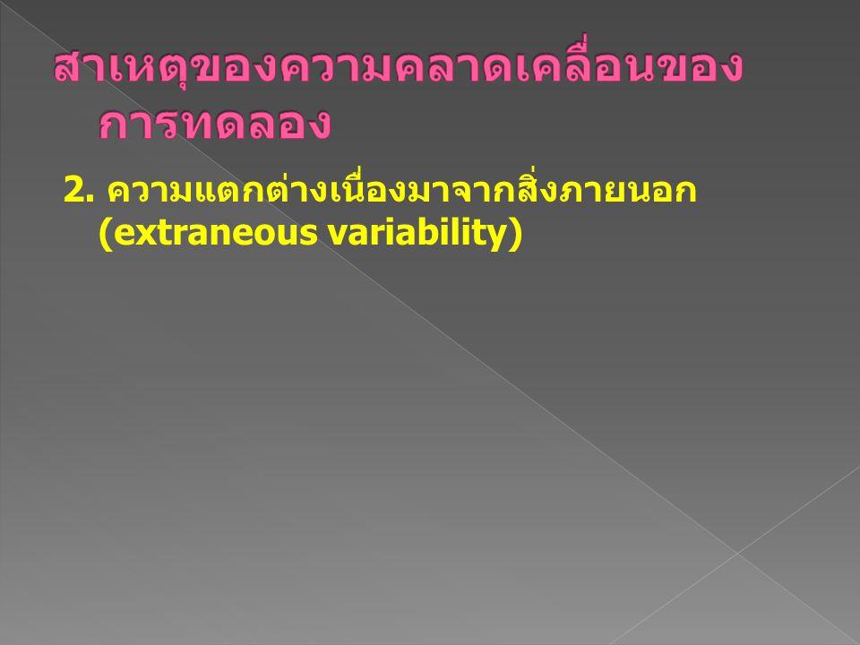 2. ความแตกต่างเนื่องมาจากสิ่งภายนอก (extraneous variability)