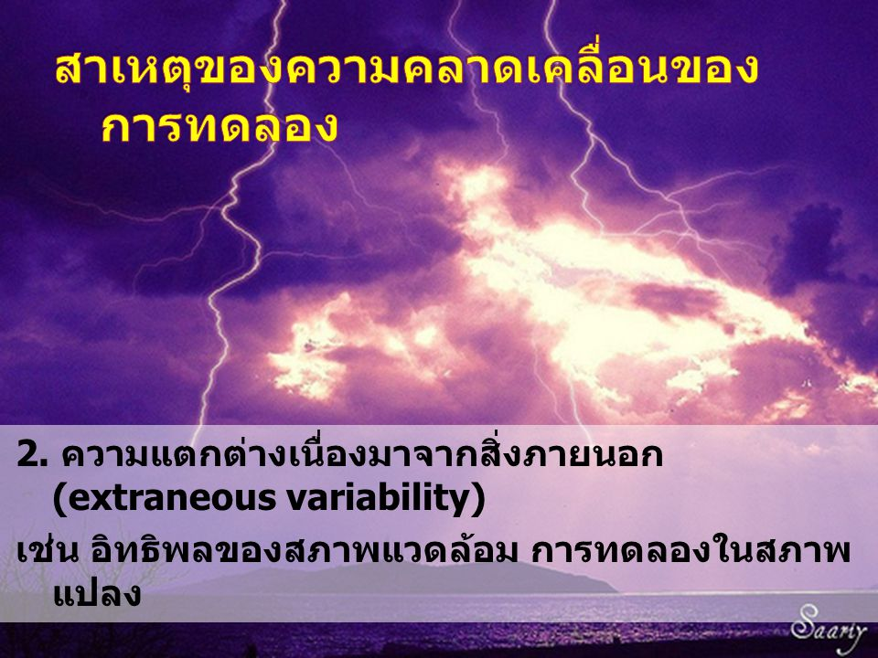 เช่น อิทธิพลของสภาพแวดล้อม การทดลองในสภาพ แปลง