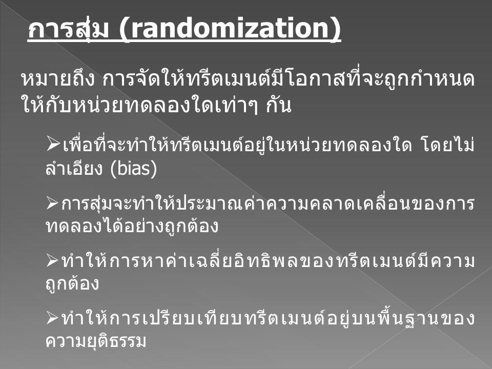 การสุ่ม (randomization) หมายถึง การจัดให้ทรีตเมนต์มีโอกาสที่จะถูกกำหนด ให้กับหน่วยทดลองใดเท่าๆ กัน  เพื่อที่จะทำให้ทรีตเมนต์อยู่ในหน่วยทดลองใด โดยไม่