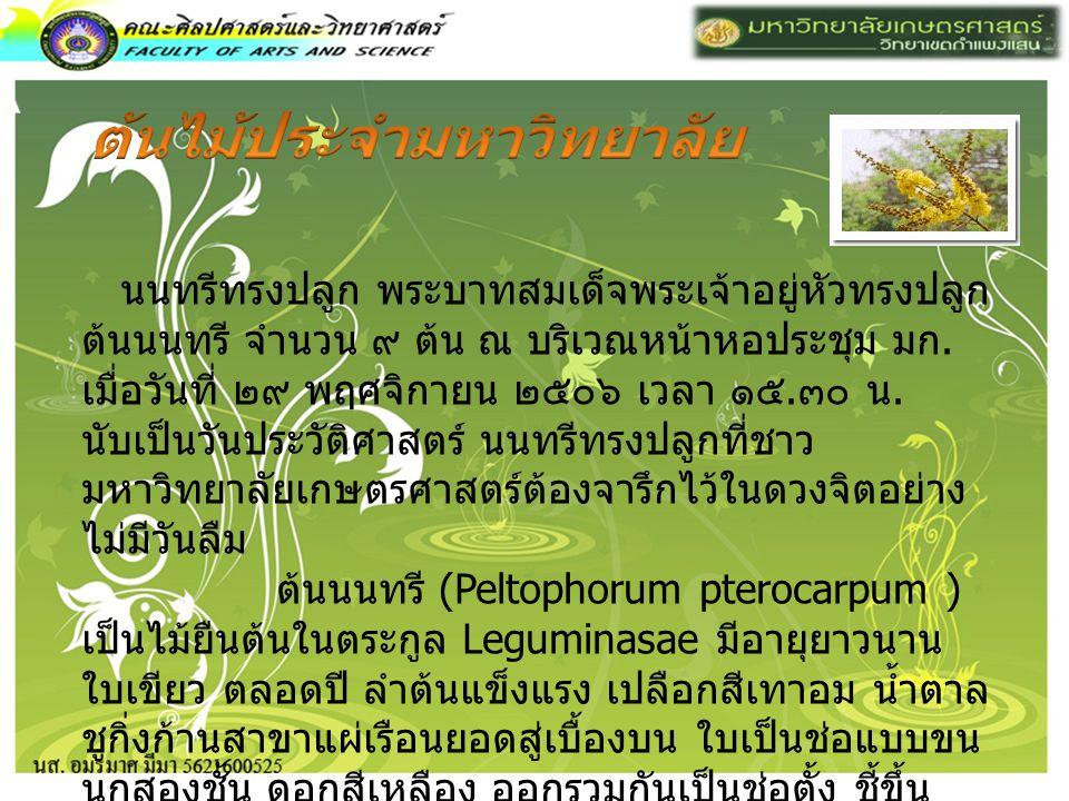 เพลงพระราชนิพนธ์ เกษตรศาสตร์ เขียวธง ขจี สถานเรียนเกษตรนั้น เขียวนาป่าไพร เพราะไทยผลิตค้า ( หญิง ) แม้นเหนื่อย กายใจสำราญ ล้วนปรีเปรมนำวิชา จะจงรักจอมจักริน พระคุณเกษตรล้น ก่อเกิดไมตรีสามัคคี มั่น เราผูกพันบูชา แผ่นดินถิ่นไทย ไพบูลย์หนักหนา ทุกแหล่งฟ้าหล้าอิ่ม เอม เสร็จกิจการงาน เกษตรเกษม สร้างชาติสร้างตนรวม แรงรวมใจ อีกแดนแผ่นดินทำกิน เก็บผล รักเปี่ยมท้นดวงจิต เอย เพลงพระราชนิพนธ์ที่โปรดเกล้าฯ พระราชทาน ให้แก่มหาวิทยาลัยเกษตรศาสตร์ เมื่อ ๑๗ ธันวาคม ๒๕๐๙ และได้โปรดเกล้าฯ ให้นายประเสริฐ ณ นคร แต่งคำร้อง